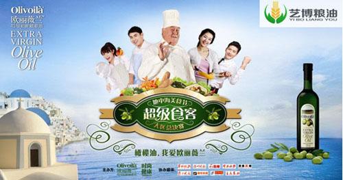 欧丽薇兰联合疾控中心发布调研报告 推进中国橄榄油消费研究