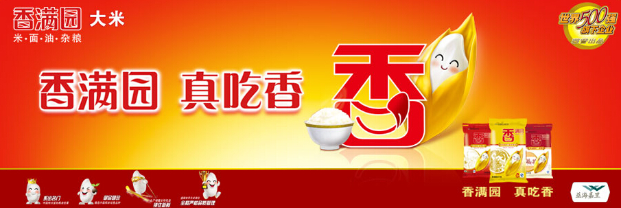 香满园岭南油粘米